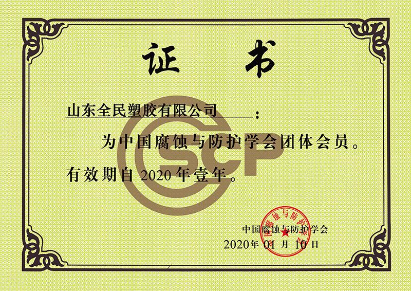 中国腐蚀与防护学会会员证书