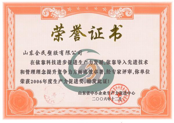 省级生产力促进奖荣誉证书
