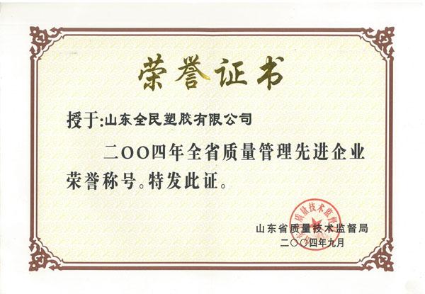 省级质量管理先进企业荣誉证书